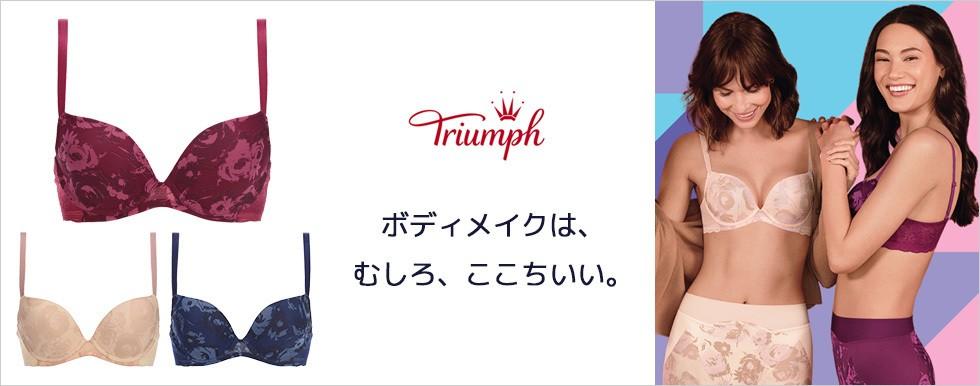 Triumph ファッションシェイプ