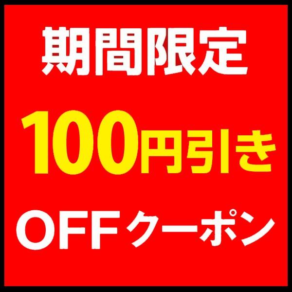 週末2500円以上のご注文で100円OFFクーポン!
