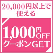 ★★1,000円OFF クーポン【全商品対象】