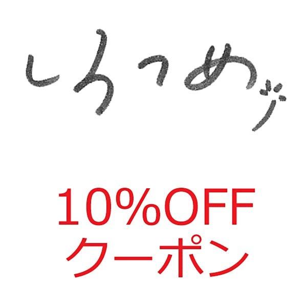 【10%OFF】しろつめの一部商品で使えるクーポン