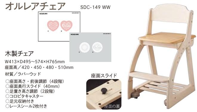 当店指定木製デスクチェア SDC-149 WW NK