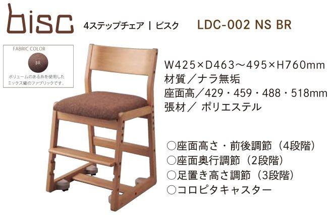 当店指定木製デスクチェア LDL-002 NS BR