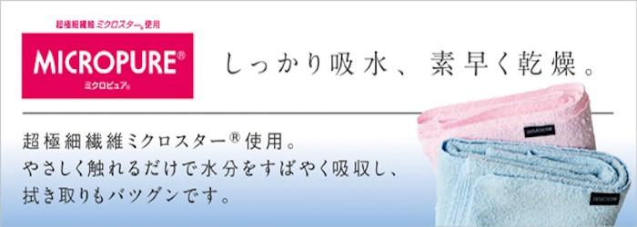 ミクロピュアシリーズ♪