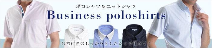 ビズポロ・ニットシャツ