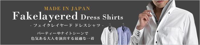 フェイクレイヤードドレスシャツ
