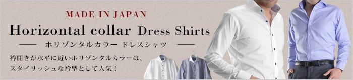 ホリゾンタルカラードレスシャツ