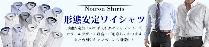 形態安定ワイシャツ