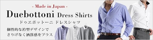 ドゥエボットーニ・ドレスシャツ