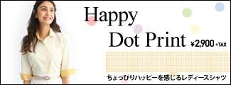 ビジネスシャツにさりげなく可愛らしいドットデザインを。Happy Dot Print