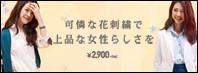 ウィメンズ刺繍