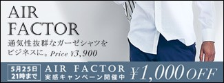 エアファクター:ダブルガーゼシャツ