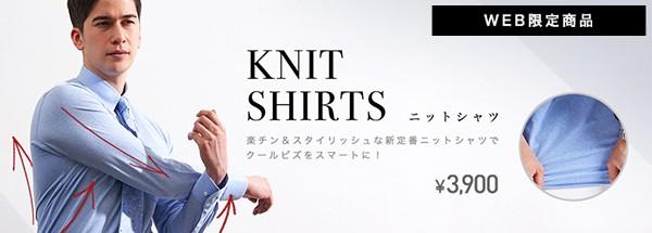 【ネット通販限定】楽チン&スタイリッシュな新定番ニットシャツ
