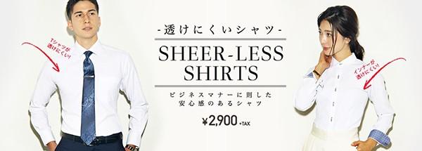 透けにくいシャツ