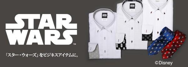 STAR WARSシャツ&ネクタイ