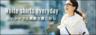 白シャツの着こなし方&コーディネート〜透けにくいレディースシャツ