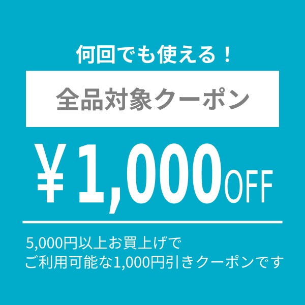 ストア全商品対象、5000円以上お買い上げで1000円OFFクーポン券!