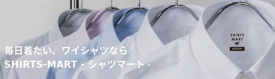 毎日着たい、ワイシャツならシャツマート