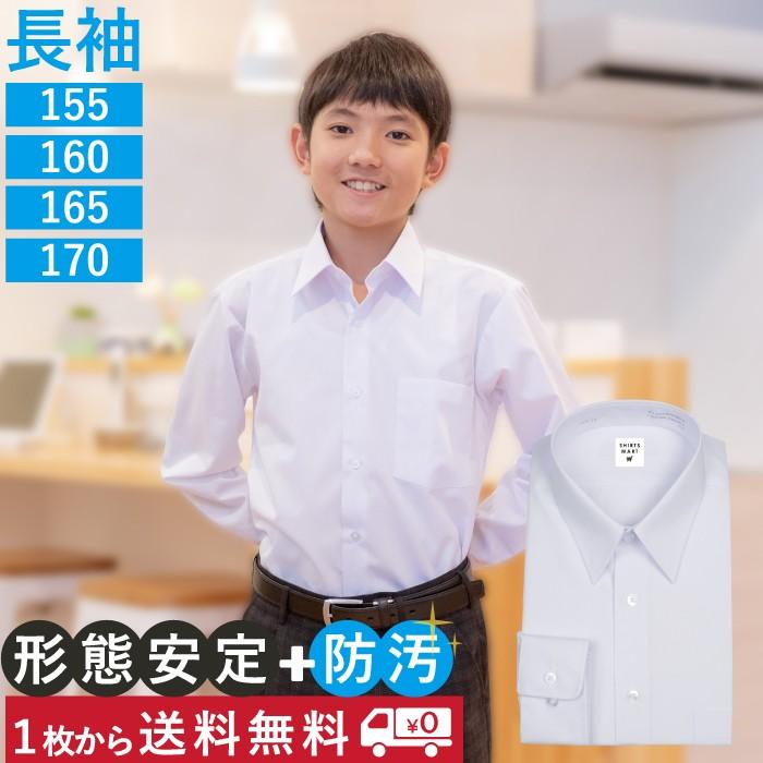 1枚からスクールシャツ