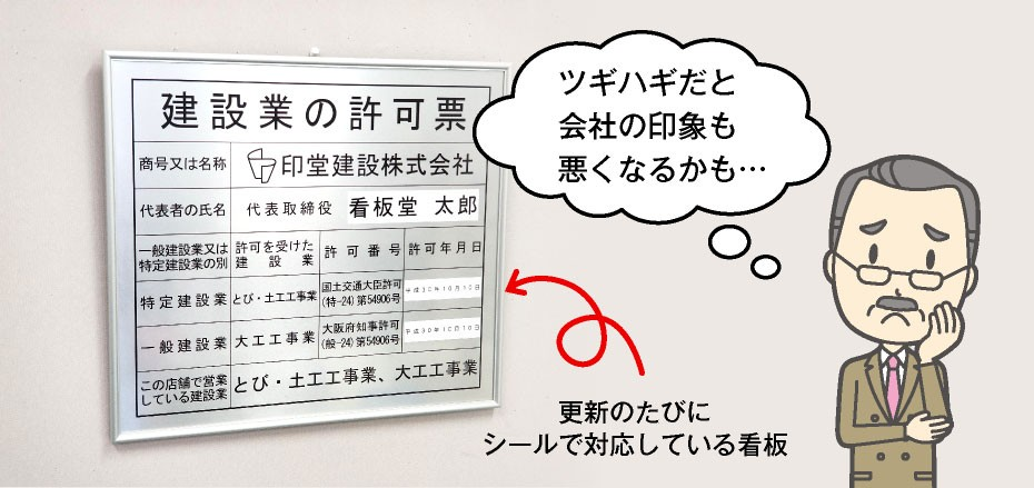 更新のたびにシールを貼って対応している法定看板