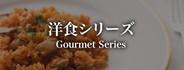 洋食シリーズ