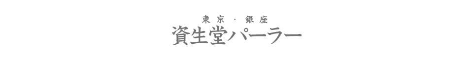 東京・銀座 資生堂パーラー