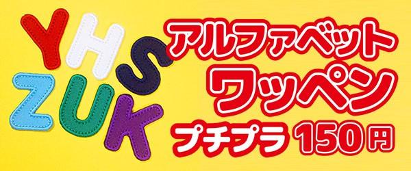 プチプラ・アルファベット・ワッペン 150円