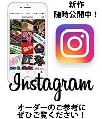 Instagram(インスタグラム)で新作随時公開中!オーダーのご参考にぜひご覧ください!