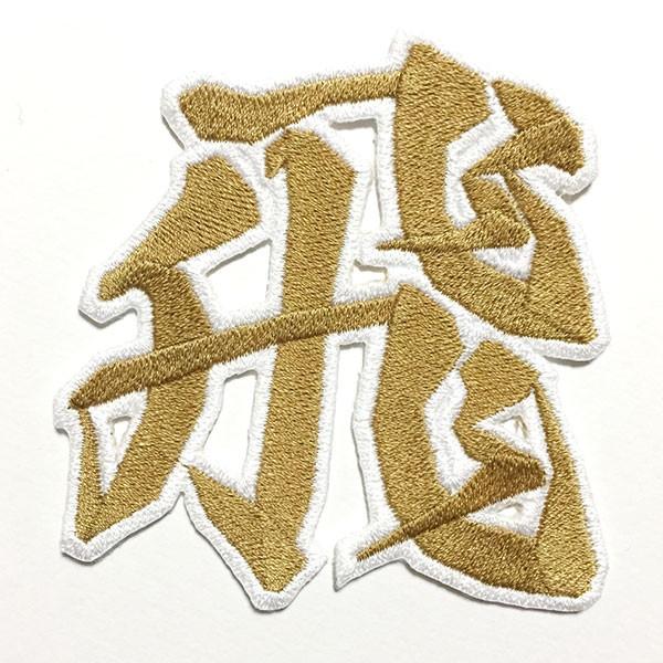 アイロン漢字ワッペン・サンプル