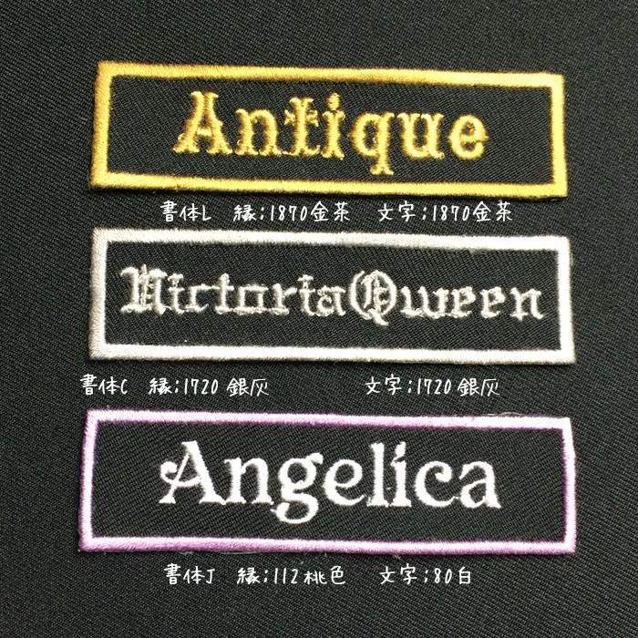 オリジナルネーム刺繍ワッペン(1行)サンプル1