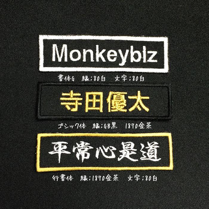 オリジナルネーム刺繍ワッペン(1行)サンプル3