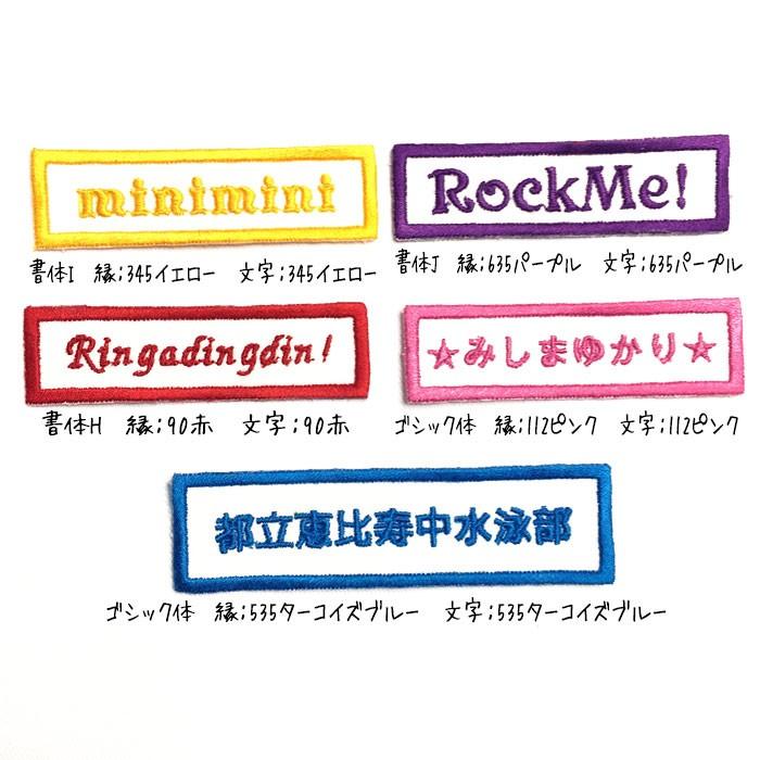 オリジナルネーム刺繍ワッペン(1行)サンプル4