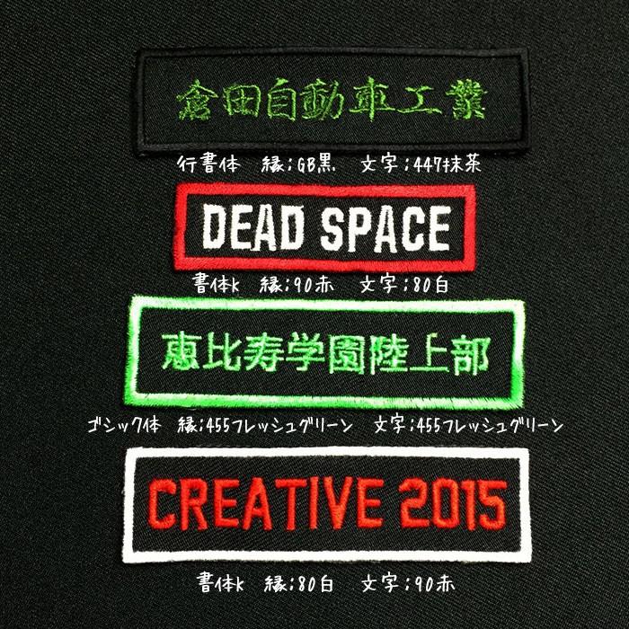 オリジナルネーム刺繍ワッペン(1行)サンプル5