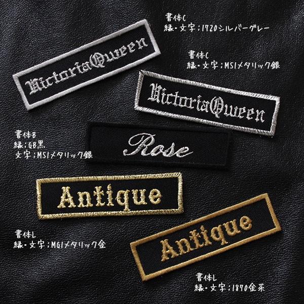 オリジナルネーム刺繍ワッペン(1行)サンプル6