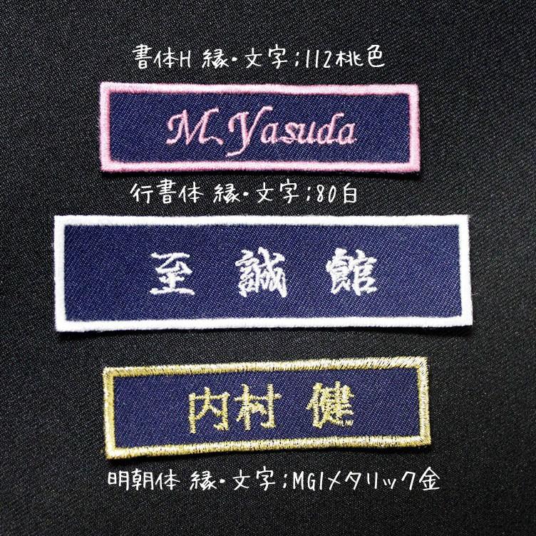 オリジナルネーム刺繍ワッペン(1行)サンプル9