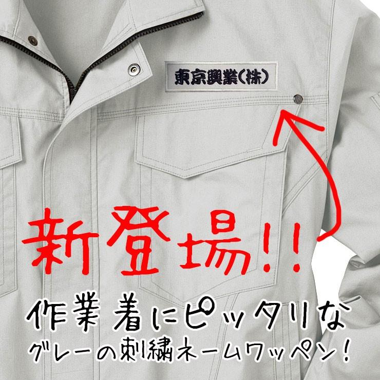 オリジナルネーム刺繍ワッペン(1行)サンプル15