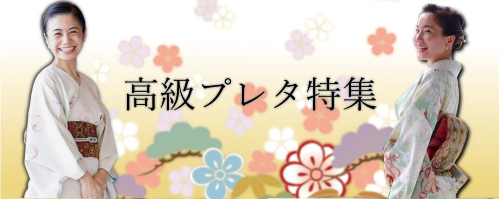 仕立屋甚五郎の高級プレタ着物