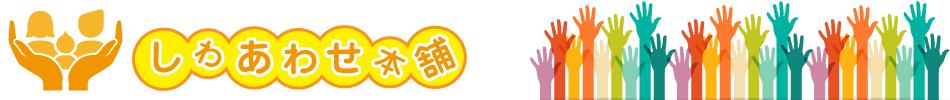 ベビー・キッズ用品&介護用品の専門店
