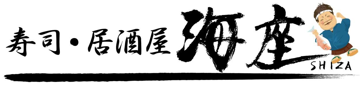 寿司居酒屋 海座~SHIZA~on-line ロゴ