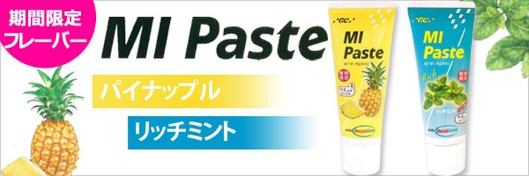 期間限定フレーバーMI-paste
