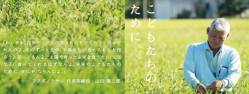 山田徳三郎の自然栽培・直売所