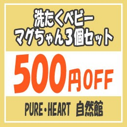 【自然館】 洗たくベビーマグちゃん3個 500円OFFクーポン!