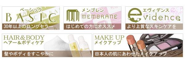 使用感によって選べるCAC化粧品のシリーズ