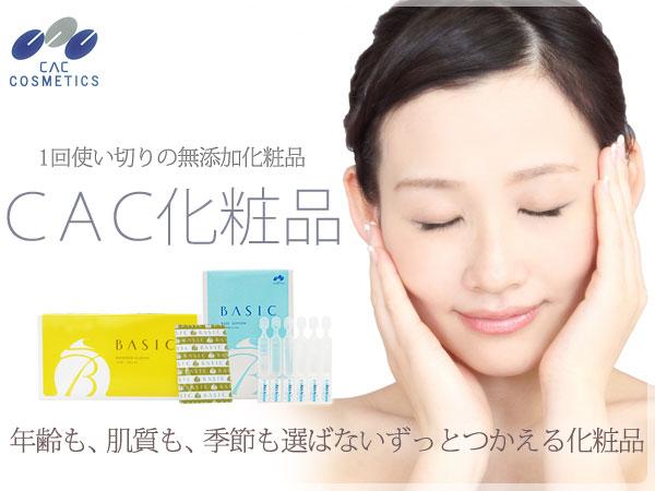 スキンバリアを守る1回使い切りの無添加化粧品 CAC化粧品