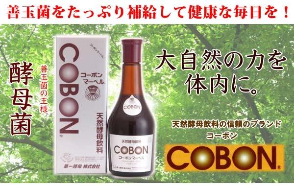 善玉菌の王様 酵母菌 天然発酵飲料の信頼ブランドコーボン 善玉菌をたっぷり補給して健康な毎日を!