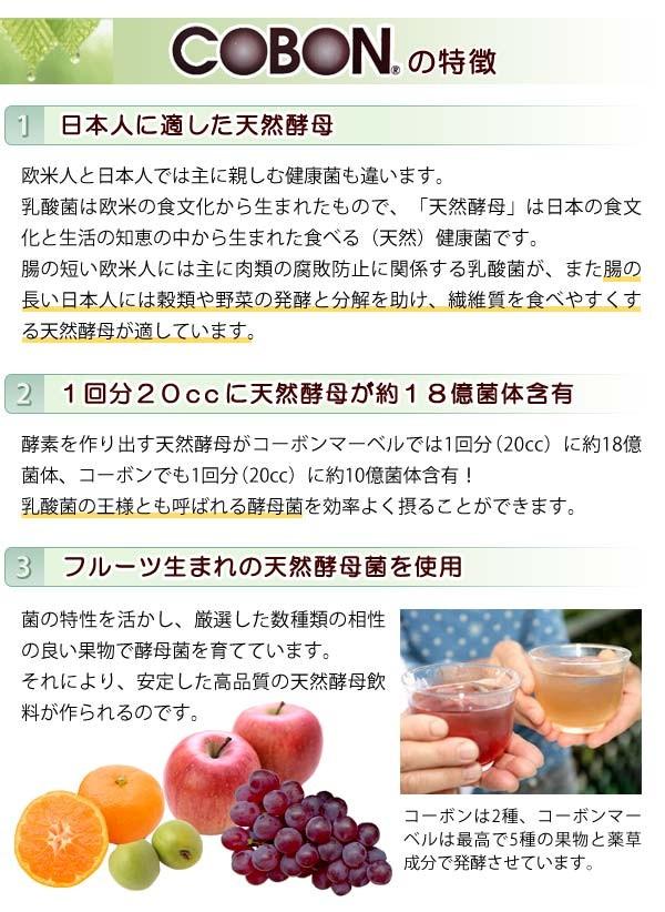 コーボンは日本人に適した天然酵母で、1回分20ccに天然酵母が約18億菌体含有しています。酵母菌に合う、厳選した数種類のフルーツで天然酵母菌を育てています。
