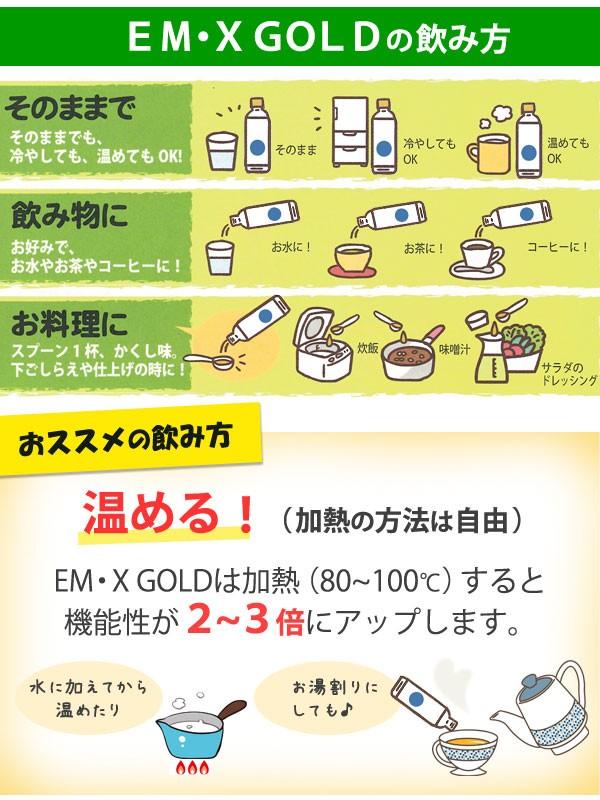 EM・Xゴールドのお勧めの飲み方は温める!加熱すると機能性が2〜3倍にアップします