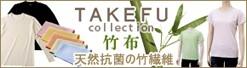 天然抗菌の竹繊維 TAKEFU(竹布)