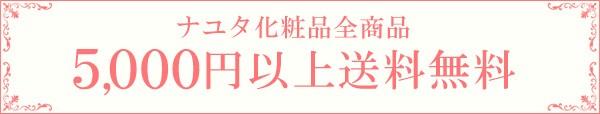 ナユタ化粧品3000円以上送料無料