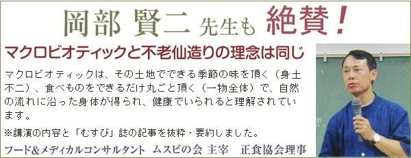 マクロビオティック 岡部賢二先生