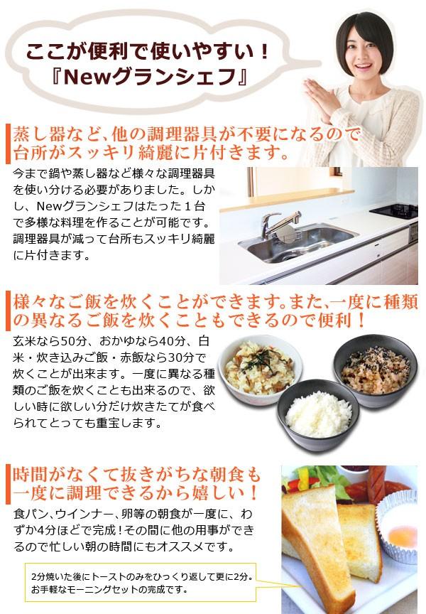 他の調理器具が不要になるので台所がスッキリ綺麗に片付く。一度に異なる種類のご飯を炊くことも出来る。朝食も一度に調理出来て便利!